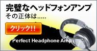 完璧なヘッドフォンアンプ