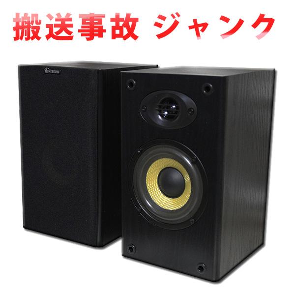 【搬送事故/ジャンク】ProGroup&HomeSound / produce by ProGroup MS-210J (2台ペア) - アンプ搭載モニタースピーカー