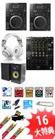 "CDJ-350 / DJM-900NXS2 激安定番Bセット ■限定セット内容■→ 【・HD-1200 ・最上級ケーブルBelden 75cm2ペア、3m1ペア ・教則DVD ・セッティングマニュアル ・OAタップ ・ミックスCD作成KIT ・MS-210J ・USBメモリ8GB×2 ・DJ必需CD 計""5枚""】"