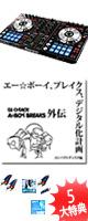 Pioneer(パイオニア) / DDJ-SR  オススメアニソン音ネタセット ■限定セット内容■→ 【・アニソン音ネタ ・教則DVD ・ミックスCD作成KIT ・セッティングマニュアル ・金メッキ高級接続ケーブル 3M 1ペア ・PcDJ教則(D-Yama from Mogra)】