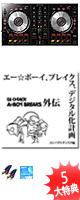 Pioneer(パイオニア) / DDJ-SB2  オススメアニソン音ネタセット ■限定セット内容■→ 【・アニソン音ネタ ・金メッキ高級接続ケーブル 3M 1ペア ・教則DVD  ・セッティングマニュアル ・PcDJ教則(D-Yama from Mogra)】