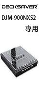 DECKSAVER(デッキセーバー) /  DS-PC-DJM900NXS2 【DJM-900NXS2  対応ダストカバー 】