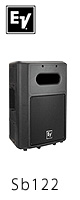 Electro-Voice(エレクトロボイス) / Sb122 -サブウーハー SXシリーズ- [国内正規品5年保証] 【一本販売】