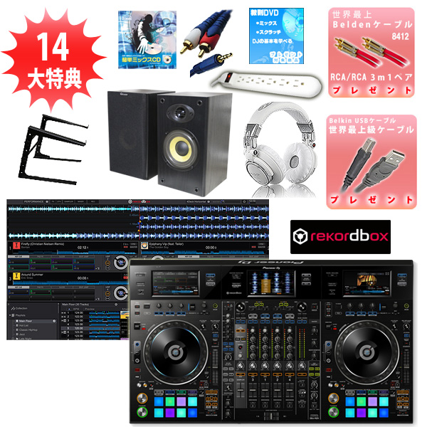 Pioneer(パイオニア) / DDJ-RZX スターターBセット 【rekordbox dj 無償】
