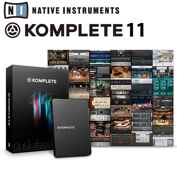 KOMPLETE 11 / Native Instruments(ネイティブインストゥルメンツ)