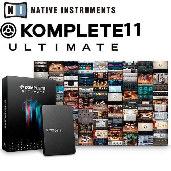 KOMPLETE 11 ULTIMATE / Native Instruments(ネイティブインストゥルメンツ)