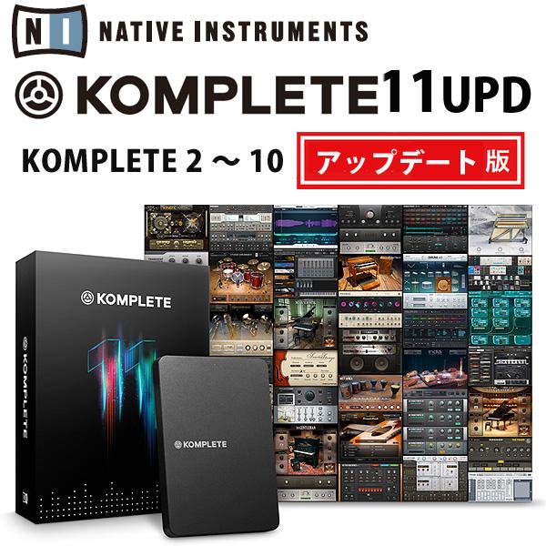 KOMPLETE 11 UPD (KOMPLETE 2~10アップデート版)  / Native Instruments(ネイティブインストゥルメンツ)