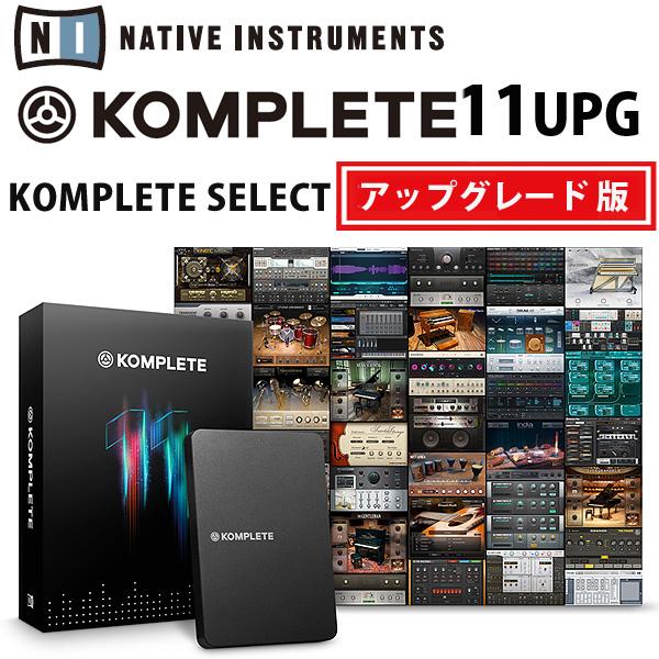 KOMPLETE 11 UPG (KOMPLETE SELECT からのアップグレード版)  / Native Instruments(ネイティブインストゥルメンツ)