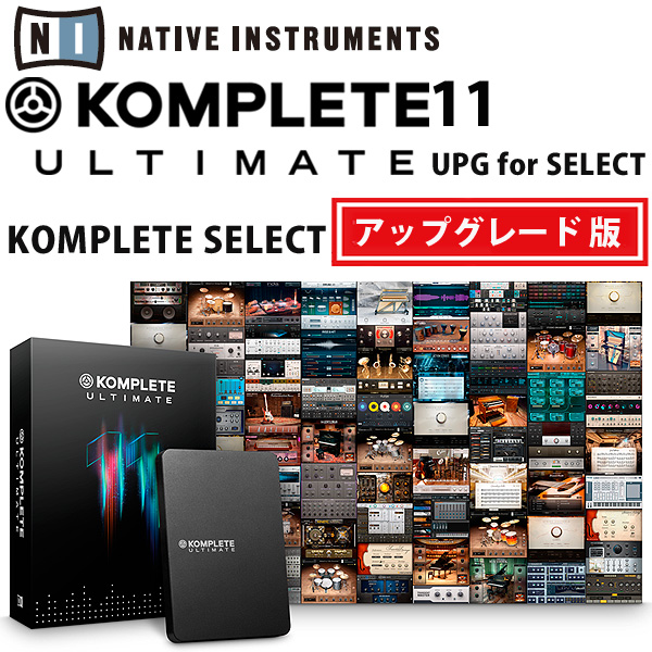KOMPLETE 11 ULTIMATE UPG for SELECT (KOMPLETE SELECTからのアップグレード) / Native Instruments(ネイティブインストゥルメンツ)