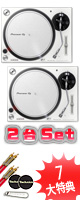 Pioneer(パイオニア) / PLX-500-W  2台セット  ■限定セット内容■→ 【・最上級ケーブルBelden 2ペア ・激レアVTR ・OAタップ ・スリップシート ・セッティングマニュアル ・テクニクス・スリップマット  】