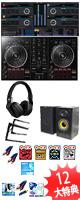 Pioneer(パイオニア) / DDJ-RB / HDJ-700 激安初心者Aセット  (REKORDBOX DJ  無償)  12大特典セット