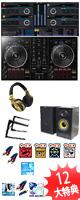Pioneer(パイオニア) / DDJ-RB / HDJ-1500-N スターターAセット  (REKORDBOX DJ  無償)  12大特典セット