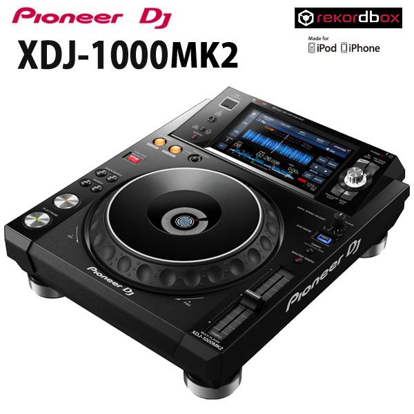 Pioneer(パイオニア) / XDJ-1000MK2 -DJ用マルチプレイヤー-  ■限定セット内容■→ 【・最上級ケーブルBelden 1ペア ・LaCie 鍵型USBメモリ16GB ・収納ケース】