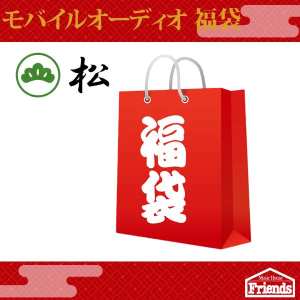 【限定1セット】 モバイルオーディオ 10万円福袋 【松】