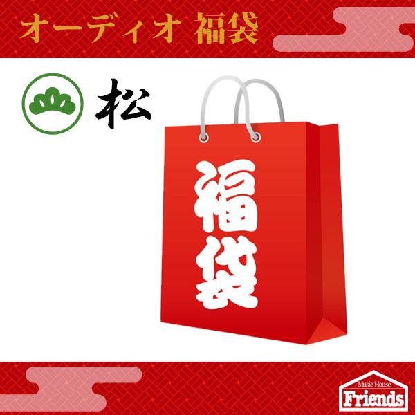 【限定1セット】 オーディオ 6万円福袋 【松】