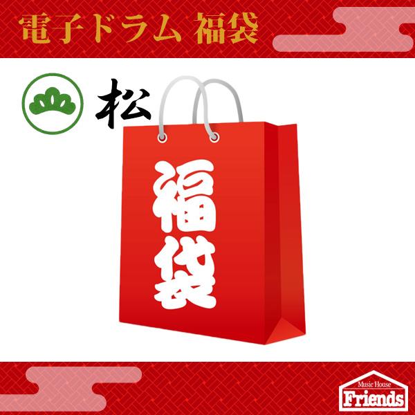 【限定1セット】ドラム 福袋【松】【ハイエンド電子ドラム本体とお得なセット品】※1月1日正午からの販売です※