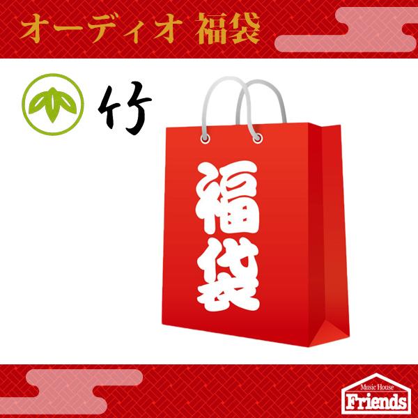 【限定2セット】 オーディオ 4万円福袋 【竹】