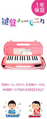 FunMelo(ファンメロ) / 鍵盤ハーモニカ (ピンク) 【ドレミシール, 名前シール, クリーニングクロス, 1年保証付き】