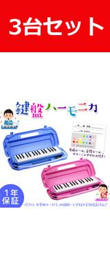 【3台セット】FunMelo(ファンメロ) / 鍵盤ハーモニカ (ブルー/ピンク 取り混ぜ) 【ドレミシール, 名前シール, クリーニングクロス, 1年保証付き】 (※希望カラー・数量はプルダウンより選択ください)