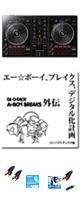 Pioneer(パイオニア) / DDJ-RB  激安初心者オススメアニソン音ネタセット 4大特典セット