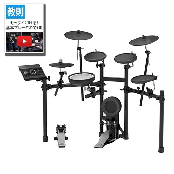 V-Drums TD-17K-L-S