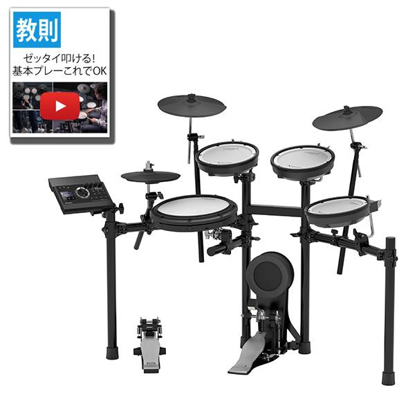 V-Drums TD-17KV-S