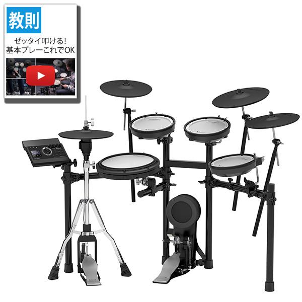 V-Drums TD-17KVX-S