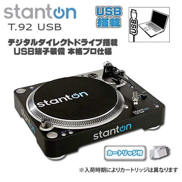 STANTON (������ȥ�) / T.92 USB �����ȥ�å���° ��DJ�ץ쥤OK�ۡ�[USB��ܡ�PCϿ��OK]�������ꥻ�å����Ƣ������ڡ��ƥ��˥���������åץޥåȡ���