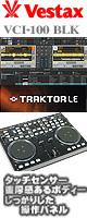 Vestax(ベスタックス) / VCI-100 BLK 【 TRAKTOR LE 同梱 】PCDJコントローラー