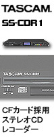 TASCAM / SS-CDR1 -コンパクトフラッシュ対応CDレコーダー -