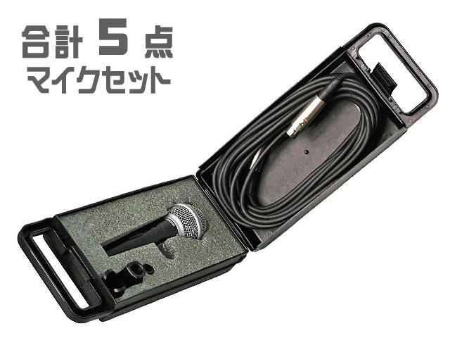 SAMSON(サムソン) / R21S/1 -ダイナミックマイク- 【お買い得 計5点セット】
