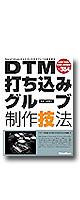 DTM�Ǥ����ߥ��롼�����ˡ ��CD-ROM�դ���