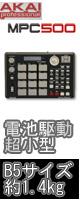 Akai(アカイ) / MPC500 【電池駆動可能!!小型軽量コンパクト】在庫限り