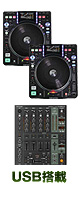 """DN-S3700 / DJX900USB 《 USB搭載 》  Set ■限定セット内容■→ 【・ミックスCD作成KIT ・教則DVD ・エレクトロハウス音ネタ ・セッティングマニュアル ・金メッキ高級接続ケーブル 3M 1ペア ・OAタップ ・USBメモリ2個 ・DJ必需CD 計""""5枚""""】"""