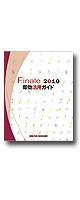 Finale 2010 ¨����ѥ�����