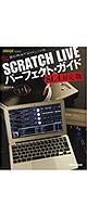 SCRATCH LIVE パーフェクト・ガイド SL4対応版 ( BOOK )