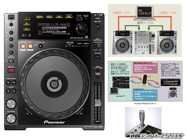 Pioneer(パイオニア) / CDJ-850-K (BLACK )  ■限定セット内容■→ 【・最上級ケーブルBelden 1ペア ・LaCie 鍵型USBメモリ16GB 】