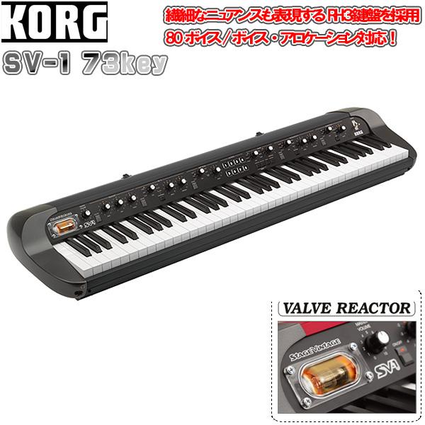 Korg(コルグ) / SV-1 73 Black Stage Vintage Piano (SV1-73-BK) - 73鍵キーボード -