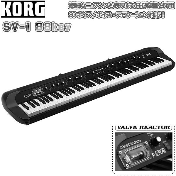 Korg(���륰) / SV-1 88 Black��Stage Vintage Piano (SV1-88-BK) - 88������������ - �������ꥻ�å����Ƣ������ڡ�OV-X8����