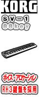 Korg(���륰) / SV-1 88 Black��Stage Vintage Piano (SV1-88-BK) - 88������������ -�������ꥻ�å����Ƣ������ڡ����ѥ�����ɡ������ѥ��������� ����OV-X8 (BLACK)����