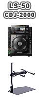 CDJ-2000 / LS-50 Laptop Stand black セット ■限定セット内容■→ 【・OAタップ 】