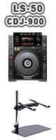 CDJ-900 / LS-50 セッティングセット ■限定セット内容■→ 【・OAタップ ・ネタCD2枚組 】