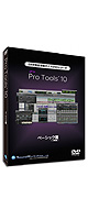 Avid(���ӥå�) / ProTools 10 �١����å��� DVD 3���ȡ���ProTools 10 ��Ȥ����ʤ�������