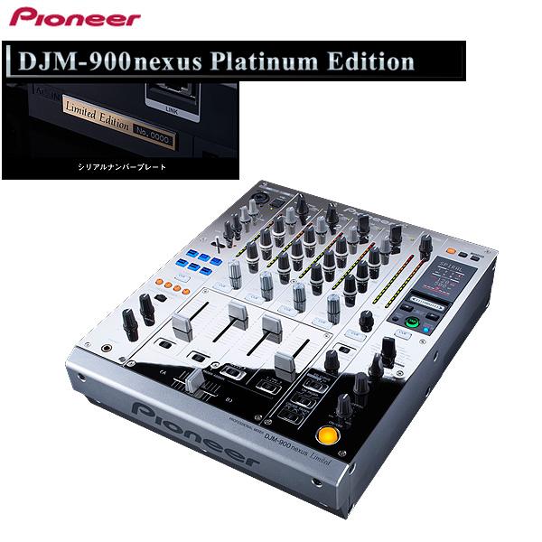 Pioneer(パイオニア) / DJM-900 nexus Platinum Edition (プラチナ エディション)【日本国内150台限定発売!!】