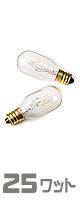 Jerdon(ジェルドン) / JPT25W -ライト付き拡大鏡用 25W 交換電球 (1セット2個入り)-