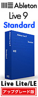 Ableton(エイブルトン) / Live9 Standard UG from Lite 【Live Lite/LEユーザー向けアップグレード版】