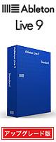Ableton(エイブルトン) / Live9 Standard UG from Intro 【Live Introユーザー向けアップグレード版】 ■限定セット内容■→ 【・OV-X8】
