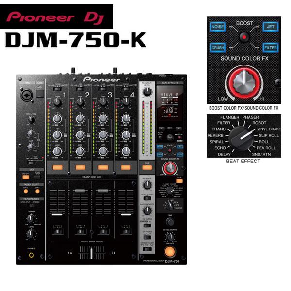 Pioneer(パイオニア)  / DJM-750-K ブラック  ■限定セット内容■→ 【・最上級ケーブルBelden3m 1ペア ・ミックスCD作成KIT 】