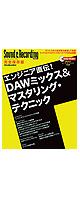エンジニア直伝!DAWミックス&マスタリング・テクニック (DVD-ROM付き) -BOOK-