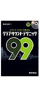 トラック・メイカーが教えるクラブ・サウンド・テクニック99 (CD付き) -BOOK-